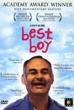 Постер фильма Славный парень (1979)