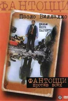 Постер фильма Фантоцци против всех (1980)