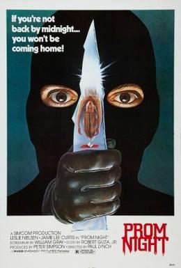 Постер фильма Школьный бал (1980)