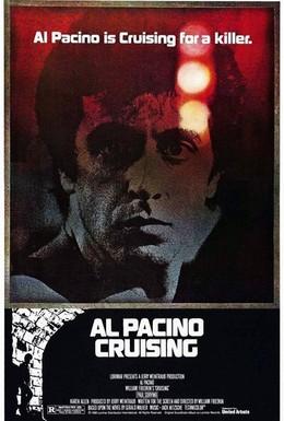 Постер фильма Разыскивающий (1980)