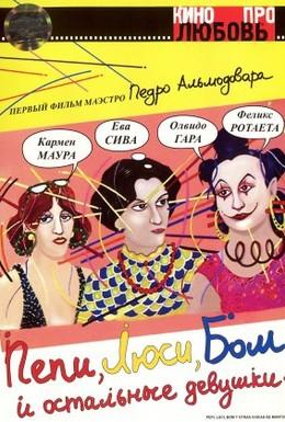 Постер фильма Пепи, Люси, Бом и остальные девушки (1980)