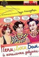 Пепи, Люси, Бом и остальные девушки (1980)