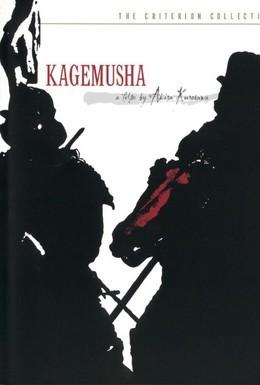Постер фильма Кагемуся: Тень воина (1980)