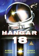 Ангар 18 (1980)