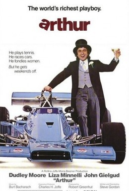 Постер фильма Артур (1981)