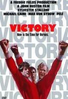 Победа (1981)