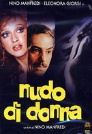Обнаженная женщина (1981)