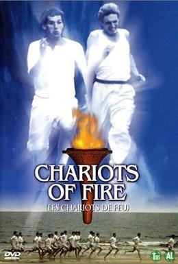 Постер фильма Огненные колесницы (1981)
