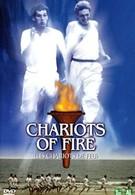 Огненные колесницы (1981)