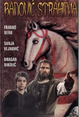 Постер фильма Банович Страхиня (1981)