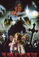 Дом на краю кладбища (1981)