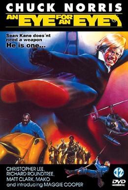 Постер фильма Око за око (1981)