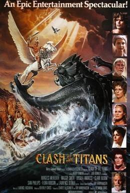 Постер фильма Битва Титанов (1981)