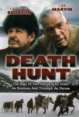 Постер фильма Смертельная охота (1981)
