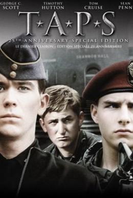 Постер фильма Отбой (1981)