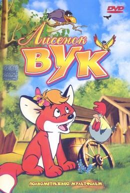 Постер фильма Лисенок Вук (1981)