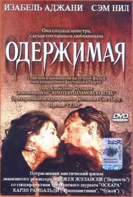 Постер фильма Одержимая (1981)
