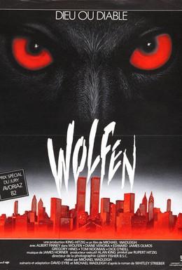 Постер фильма Волки (1981)