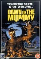 Восстание мумии (1981)