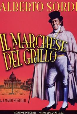 Постер фильма Маркиз дель Грилло (1981)