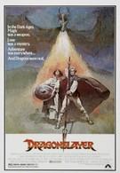 Победитель дракона (1981)