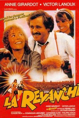 Постер фильма Реванш (1981)