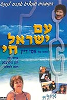 Постер фильма Народ Израиля жив (1981)
