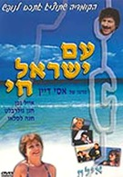 Народ Израиля жив (1981)