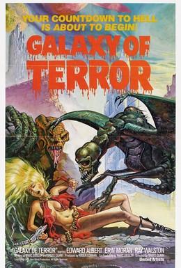Постер фильма Галактика ужаса (1981)