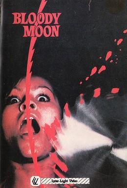 Постер фильма Кровавая луна (1981)