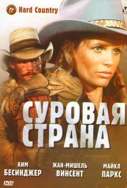 Постер фильма Суровая страна (1981)