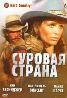 Суровая страна (1981)