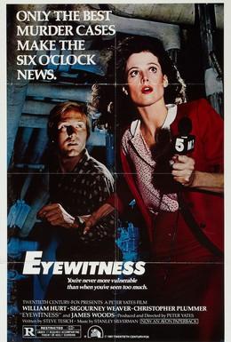 Постер фильма Очевидец (1981)