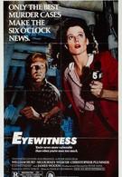Очевидец (1981)