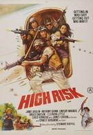 Высший риск (1981)