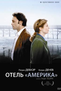 Постер фильма Отель Америка (1981)