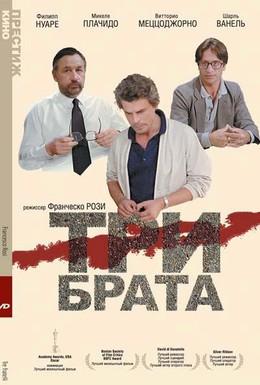 Постер фильма Три брата (1981)