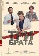 Три брата (1981)
