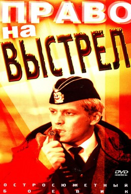 Постер фильма Право на выстрел (1981)
