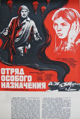 Постер фильма Отряд особого назначения (1978)