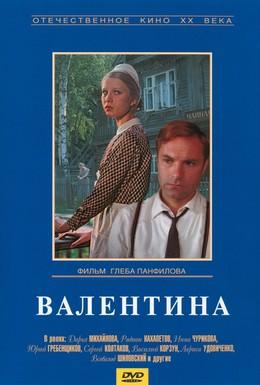 Постер фильма Валентина (1980)