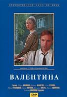 Валентина (1980)