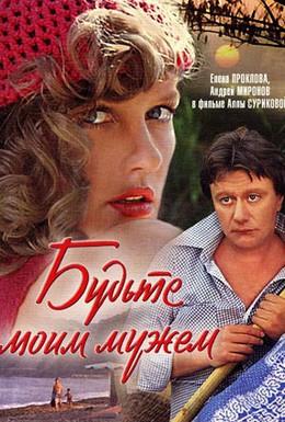 Постер фильма Будьте моим мужем (1981)