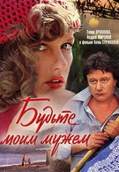 Будьте моим мужем (1982)