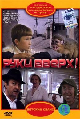 Постер фильма Руки вверх! (1981)