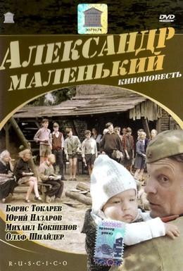 Постер фильма Александр Маленький (1981)