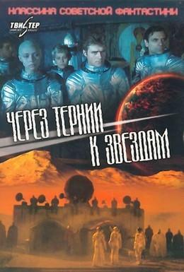 Постер фильма Через тернии к звездам (1980)