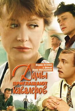 Постер фильма Дамы приглашают кавалеров (1980)