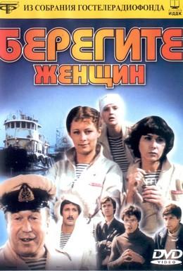 Постер фильма Берегите женщин (1981)