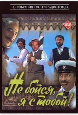 Постер фильма Не бойся, я с тобой! (1981)